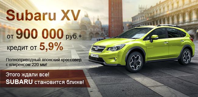 Особое предложение на Subaru XV!